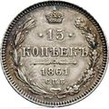 15 копеек 1861 года, фото 2