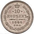 10 копеек 1866 года, фото 2