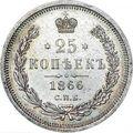 25 копеек 1866 года, фото 2