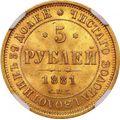 5 рублей 1881 года, фото 3