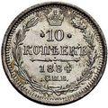 10 копеек 1884 года Серебро, фото 2