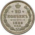 20 копеек 1886 года Серебро, фото 2