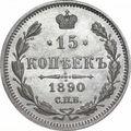 15 копеек 1890 года Серебро, фото 2