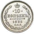 10 копеек 1885 года Серебро, фото 2