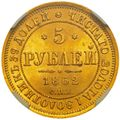 5 рублей 1862 года, фото 2
