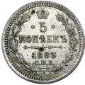 5 копеек 1883 года Серебро, фото 2