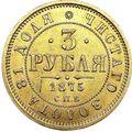 5 рублей 1875 года, фото 2