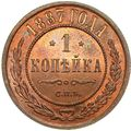 1 копейка 1887, фото 2