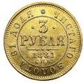 3 рубля 1881 года, фото 3