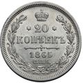 20 копеек 1865 года, фото 2