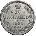 20 копеек 1880 года, фото 2