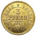 3 рубля 1881 года, фото 2