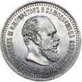 50 копеек 1888 года Серебро, фото 2