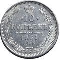 10 копеек 1861 года, фото 2
