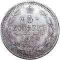 5 копеек 1869 года, фото 2