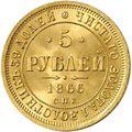 5 рублей 1866 года, фото 2