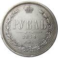 1 рубль 1874 года, фото 2