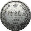 1 рубль 1876 года, фото 2