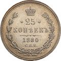 25 копеек 1880 года, фото 2