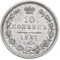 10 копеек 1857 года, фото 2
