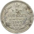 5 копеек 1867 года, фото 2