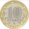 10 рублей 2017 Ульяновская область, фото 2