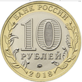 10 рублей 2018 Курганская область, фото 2
