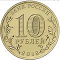 10 рублей 2018 ХХIХ Всемирная зимняя универсиада 2019 года в г. Красноярске, фото 2