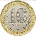 10 рублей 2019 г. Вязьма, Смоленская область, фото 2