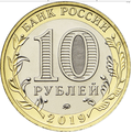 10 рублей 2019 г. Клин, Московская область, фото 2