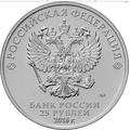 25 рублей 2017 Чемпионат мира по футболу FIFA 2018 в России, фото 2