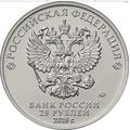 25 рублей 2018 Армейские международные игры, фото 2