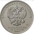 25 рублей 2018 Ну, погоди!, фото 2