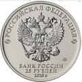 25 рублей 2018 25-летие принятия Конституции Российской Федерации, фото 2