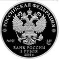 2 рубля 2019 Поэт Мустай Карим, к 100-летию со дня рождения (20.10.1919), фото 2