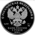 3 рубля 2017 Чемпионат мира по футболу FIFA 2018 в России, фото 2