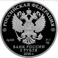 3 рубля 2018 ХХIХ Всемирная зимняя универсиада 2019 года в г. Красноярске, фото 2