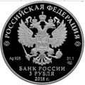 3 рубля 2018 Магия театра, фото 2