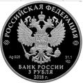 3 рубля 2018 На страже Отечества, фото 2