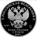 """3 рубля 2019 Изделия ювелирной фирмы """"Болин"""", фото 2"""