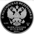 25 рублей 2018 Творения Тинторетто (Якопо Робусти), фото 2