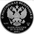 25 рублей 2018 100-летие Государственного музея искусства народов Востока, фото 2