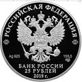 """25 рублей 2019 Изделия ювелирной фирмы """"Болин"""", фото 2"""
