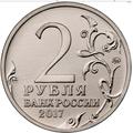 2 рубля 2017 Город-герой Севастополь, фото 2