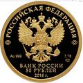 50 рублей 2016 Монета серии: 150-летие основания Русского исторического общества, фото 2
