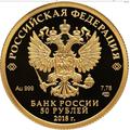 50 рублей 2018 300 лет полиции России, фото 2