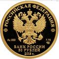 50 рублей 2018 ХХIХ Всемирная зимняя универсиада 2019 года в г. Красноярске, фото 2
