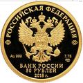 50 рублей 2018 200-летие со дня рождения И.С. Тургенева, фото 2