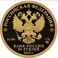 50 рублей 2019 100-летие образования Республики Башкортостан, фото 2