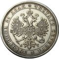 1 рубль 1885 года, фото 1